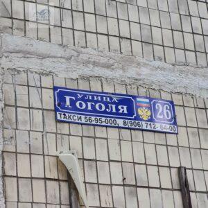 продажа квартира<br><i>Лосино-Петровский, улица Гоголя, дом 26</i>
